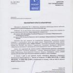 письмо НБР
